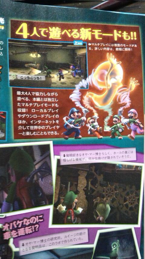 Online Co-op Confirmed For Luigi's Mansion: Dark Moon - Mario Party