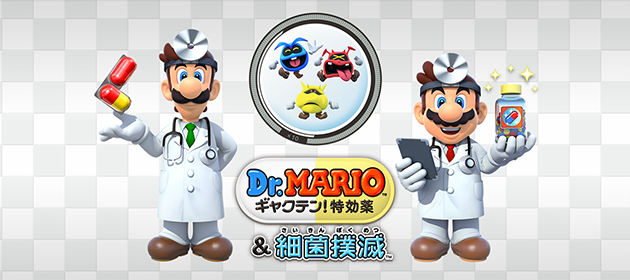 Dr. Mario for 3DS Announced and Released in Japan